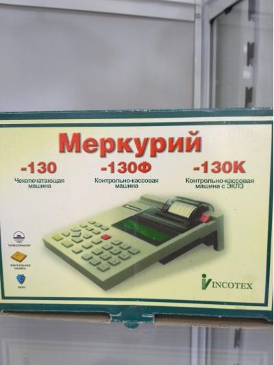 ККМ Меркурий 130К (без ЭКЛЗ)